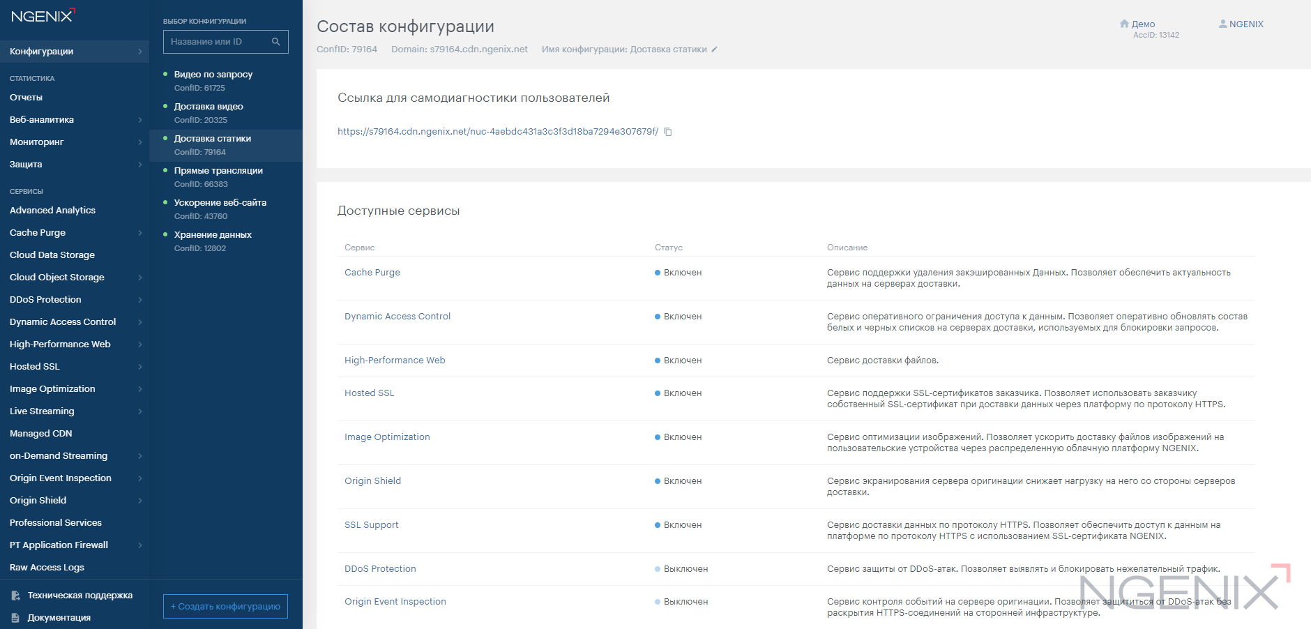 NGENIX Multidesk – Ссылка для самодиагностики пользователей