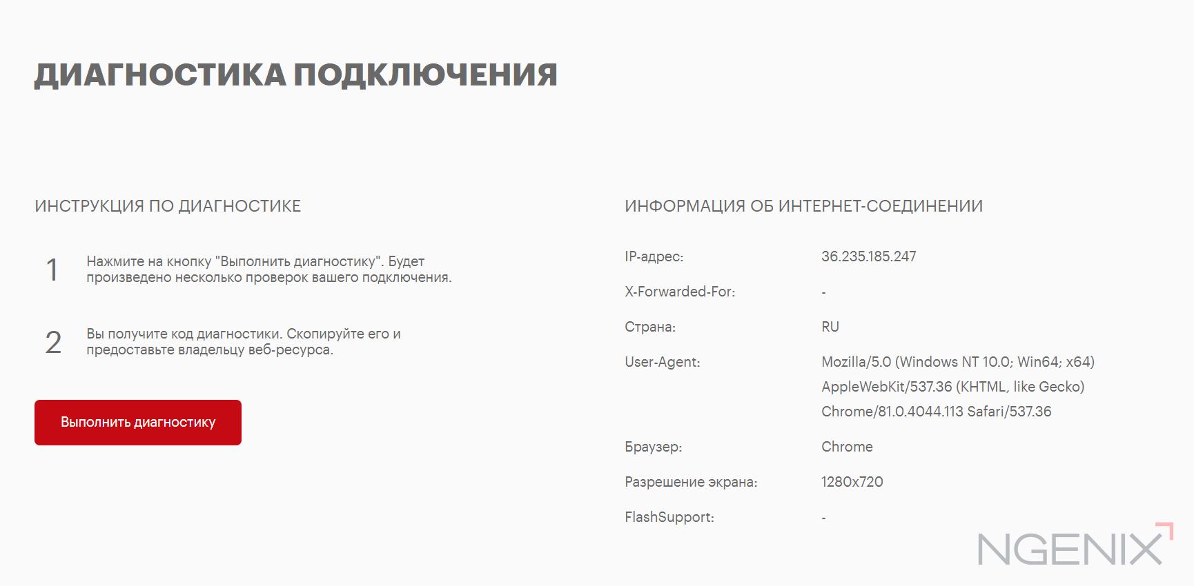 NGENIX User Check – Диагностика подключения пользователя