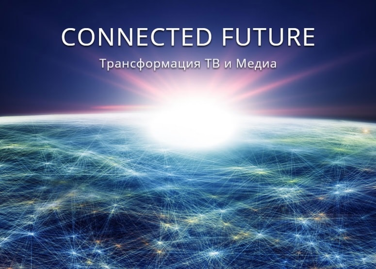 NGENIX на форуме Connected Future 2016