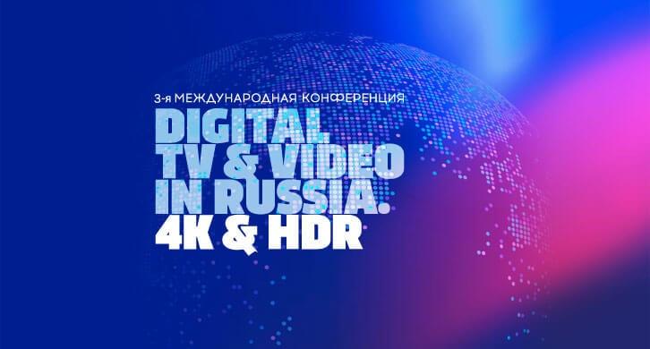 Директор по продажам NGENIX рассказал об использовании CDN на конференции Digital TV & Video in Russia. 4K & HDR