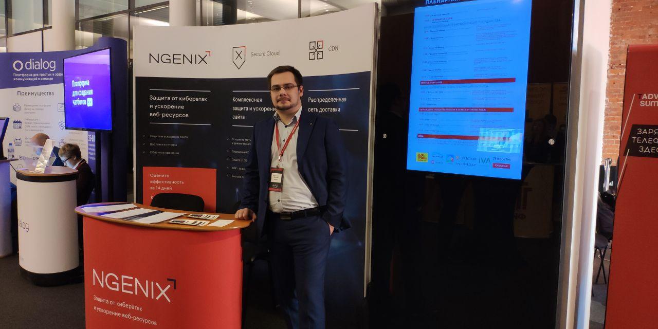 Коммерческий директор NGENIX рассказал об облачной кибербезопасности на TAdviser SummIT 2018