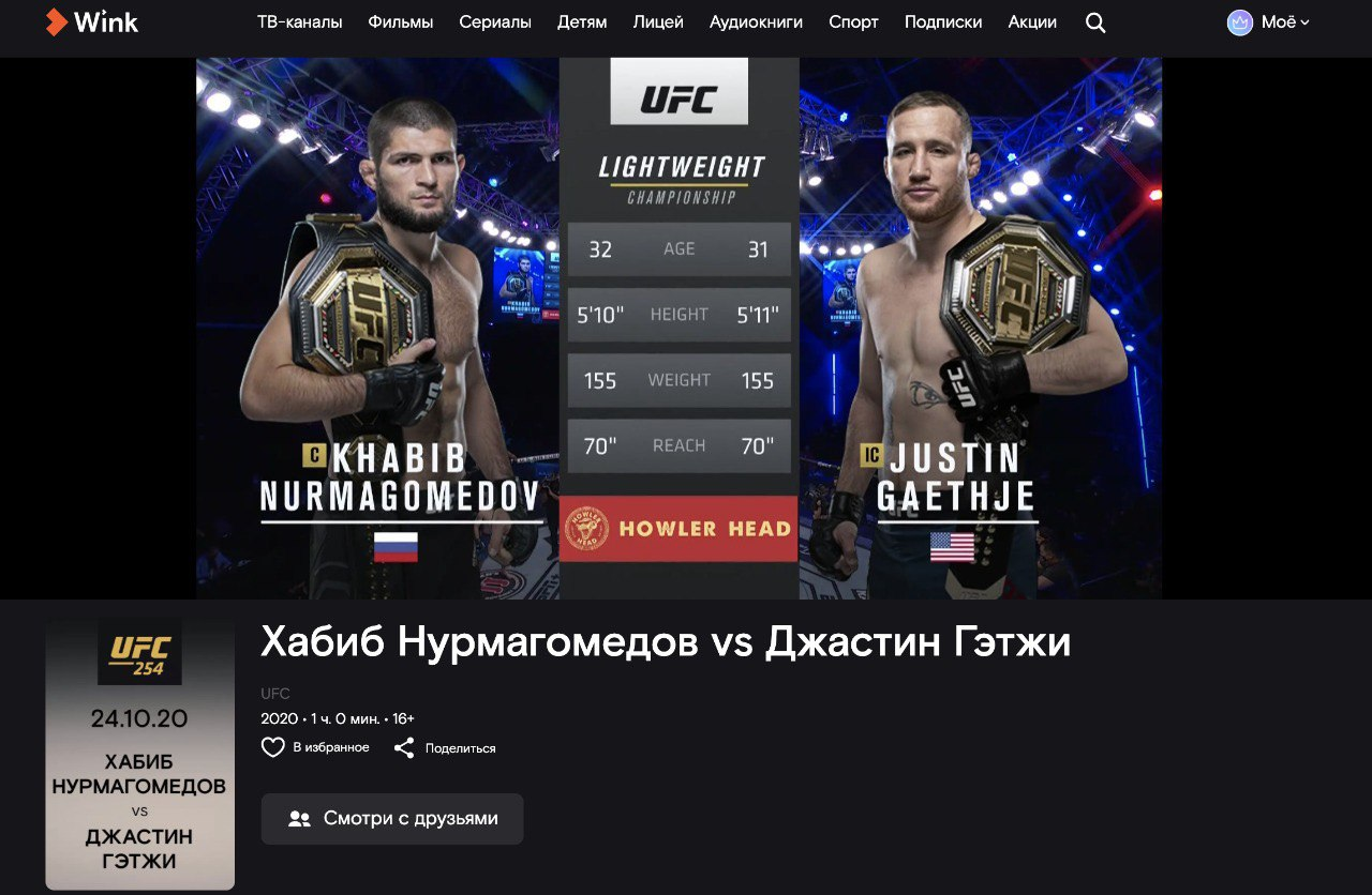 NGENIX обеспечила бесперебойное вещание боя UFC между Хабибом Нурмагомедовым и Джастином Гэйтжи