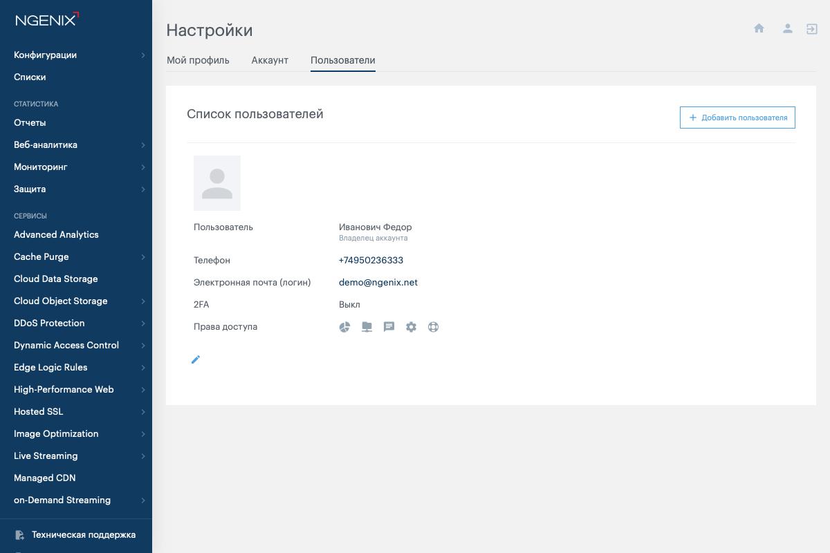 NGENIX Multidesk Access Right Control