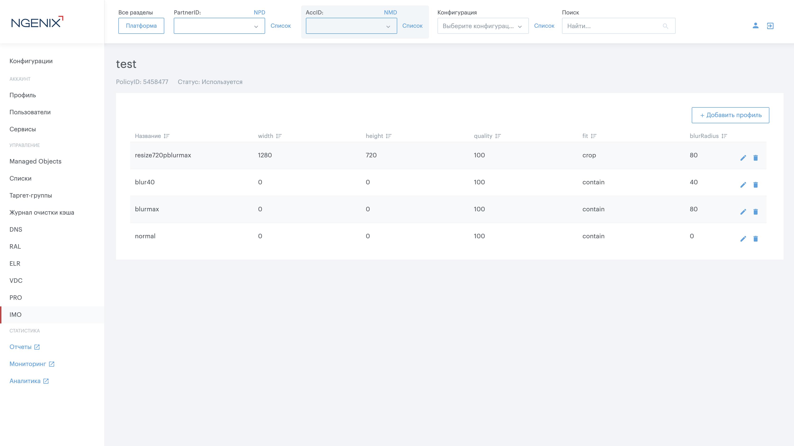 Управление сервисом NGENIX Image Optimization